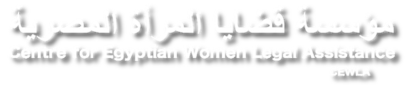CEWLA – Centre for Egyptian Women Legal Assistance